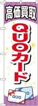 〔G〕 QUOカード のぼり