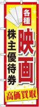 〔G〕 映画株主優待券 のぼり
