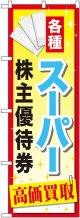 〔G〕 スーパー株主優待券 のぼり