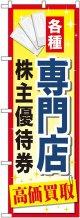 〔G〕 専門店株主優待券 のぼり
