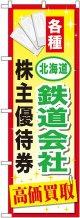 〔G〕 北海道鉄道会社株主優待券 のぼり