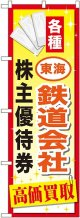 〔G〕 東海鉄道会社株主優待券 のぼり
