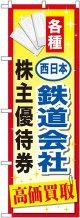 〔G〕 西日本鉄道会社株主優待券 のぼり