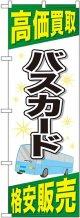 〔G〕 バスカード のぼり