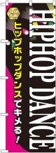 〔G〕 HIPHOP DANCE のぼり