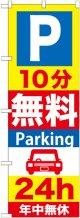 〔G〕 P10分無料Parking24h のぼり