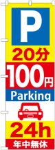 〔G〕 P20分100円Parking24h のぼり
