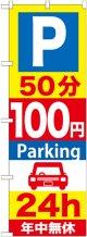 〔G〕 P50分100円Parking24h のぼり