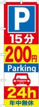 〔G〕 P15分200円Parking24h のぼり