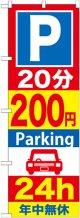 〔G〕 P20分200円Parking24h のぼり