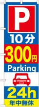 〔G〕 P10分300円Parking24h のぼり