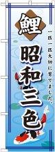 〔G〕 鯉昭和三色 のぼり