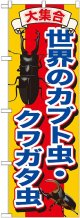 〔G〕 世界のカブト虫 ・クワガタ虫 のぼり