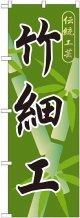 〔G〕 竹細工 のぼり