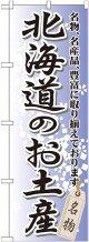 〔G〕 北海道のお土産 のぼり
