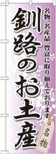 〔G〕 釧路のお土産 のぼり