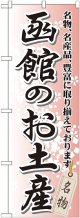 〔G〕 函館のお土産 のぼり
