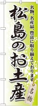 〔G〕 松島のお土産 のぼり