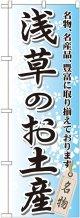 〔G〕 浅草のお土産 のぼり