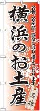 〔G〕 横浜のお土産 のぼり