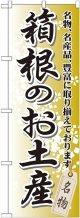 〔G〕 箱根のお土産 のぼり