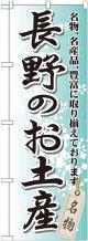 〔G〕 長野のお土産 のぼり