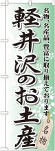 〔G〕 軽井沢のお土産 のぼり