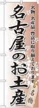 〔G〕 名古屋のお土産 のぼり
