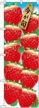 苺 10コ 絵旗 のぼり