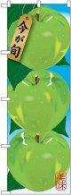 青リンゴ 絵旗 のぼり