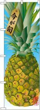 パイナップル 絵旗 のぼり