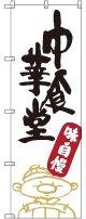 〔G〕 中華食堂 のぼり