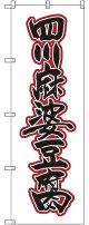 〔G〕 四川麻婆豆腐 のぼり