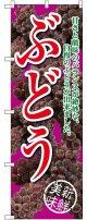 ぶどう 甘さと酸味の 赤紫 のぼり