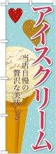 アイスクリーム(3) のぼり