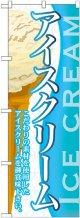 アイスクリーム(4) のぼり