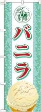 バニラ(アイス) のぼり