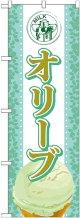 オリーブ(アイス) のぼり