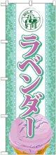 ラベンダー(アイス) のぼり