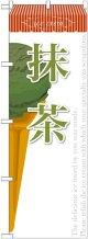 抹茶(アイス) のぼり
