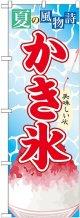 かき氷(3) のぼり
