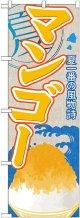 マンゴー(かき氷) のぼり