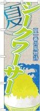 シークワーサー(かき氷) のぼり