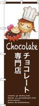 〔G〕 チョコレート専門店 のぼり