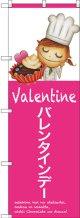 〔G〕 バレンタインデー のぼり