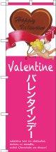 〔G〕 バレンタインデー(ハート) のぼり