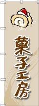 〔G〕 菓子工房(ロールケーキ) のぼり