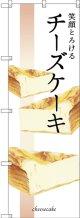 〔G〕 笑顔とろけるチーズケーキ のぼり