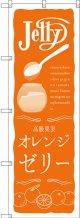 〔G〕 オレンジゼリー のぼり