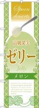 〔G〕 高級果実ゼリー メロン のぼり